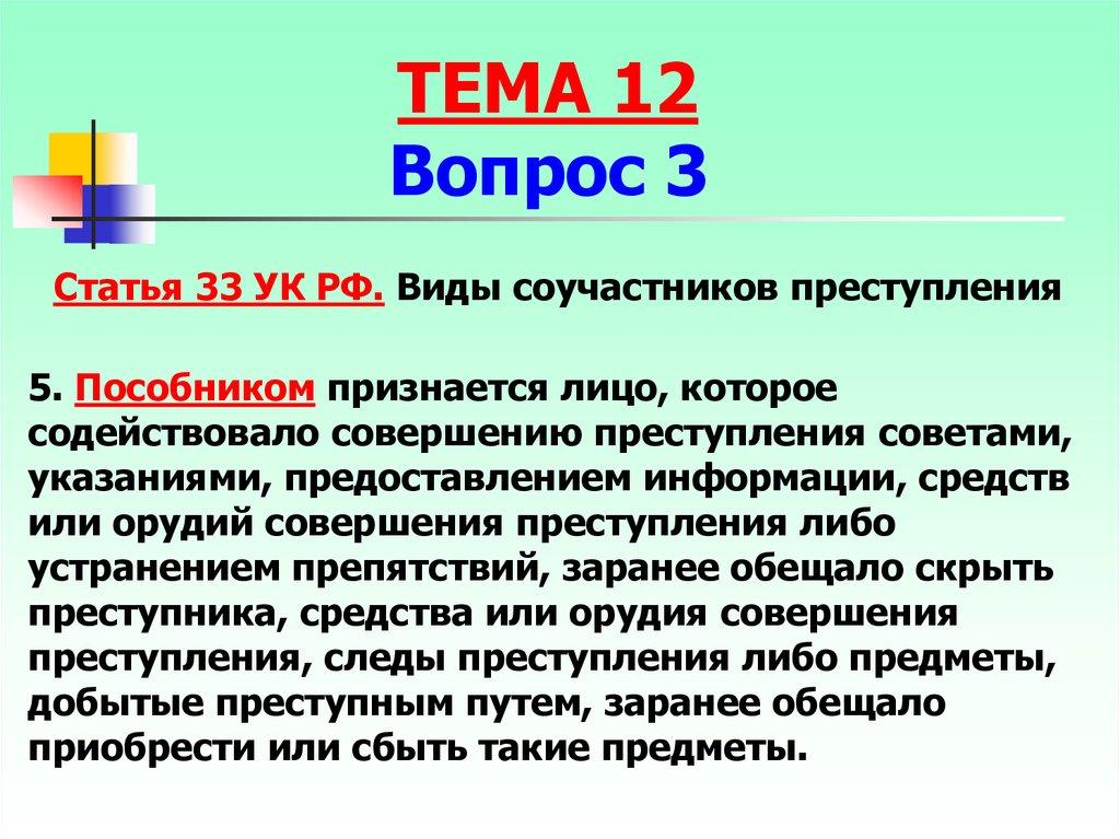 перемещение, статья 33 ук рф правильно