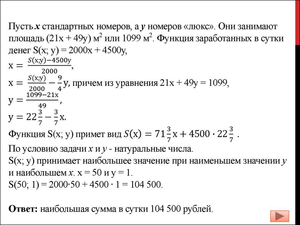 Решение экономической задачи егэ по математике 2016 решения задач м в богданович