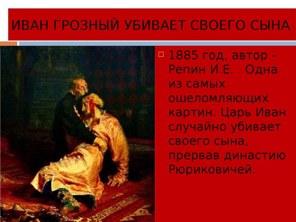 начинают картина иван грозный убивает своего сына Деревня Застройщик: