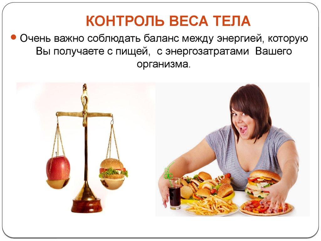 индивидуальная программа питания для похудения