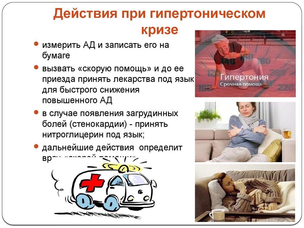 Гипертонический криз карта вызова скорой помощи