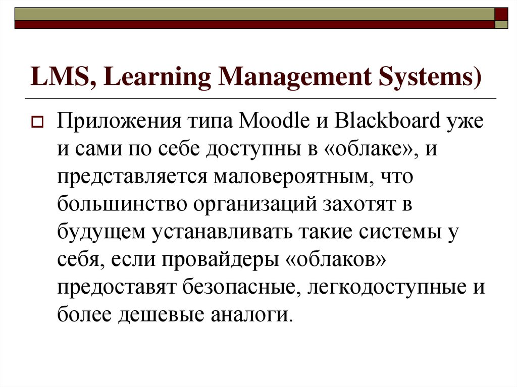 LMS, Learning Management Systems)