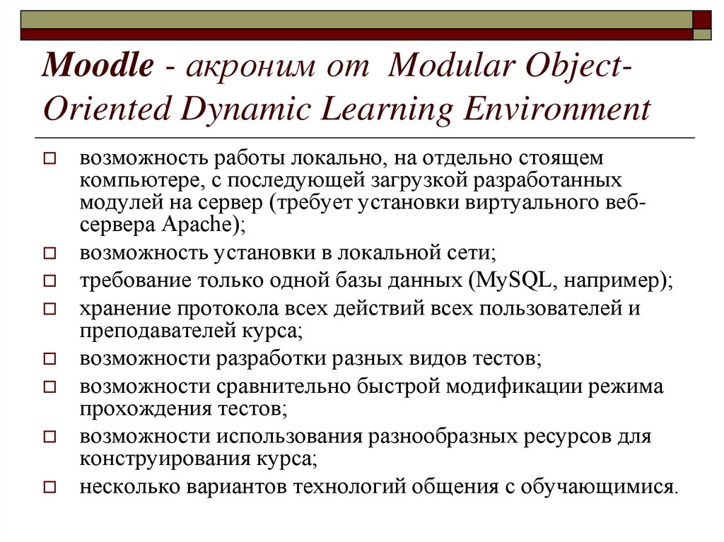 Moodle - акроним от Modular Object-Oriented Dynamic Learning Environment