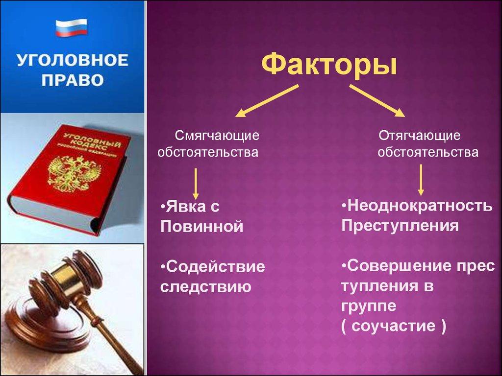 уголовно правовые отношения и гражданско правовые