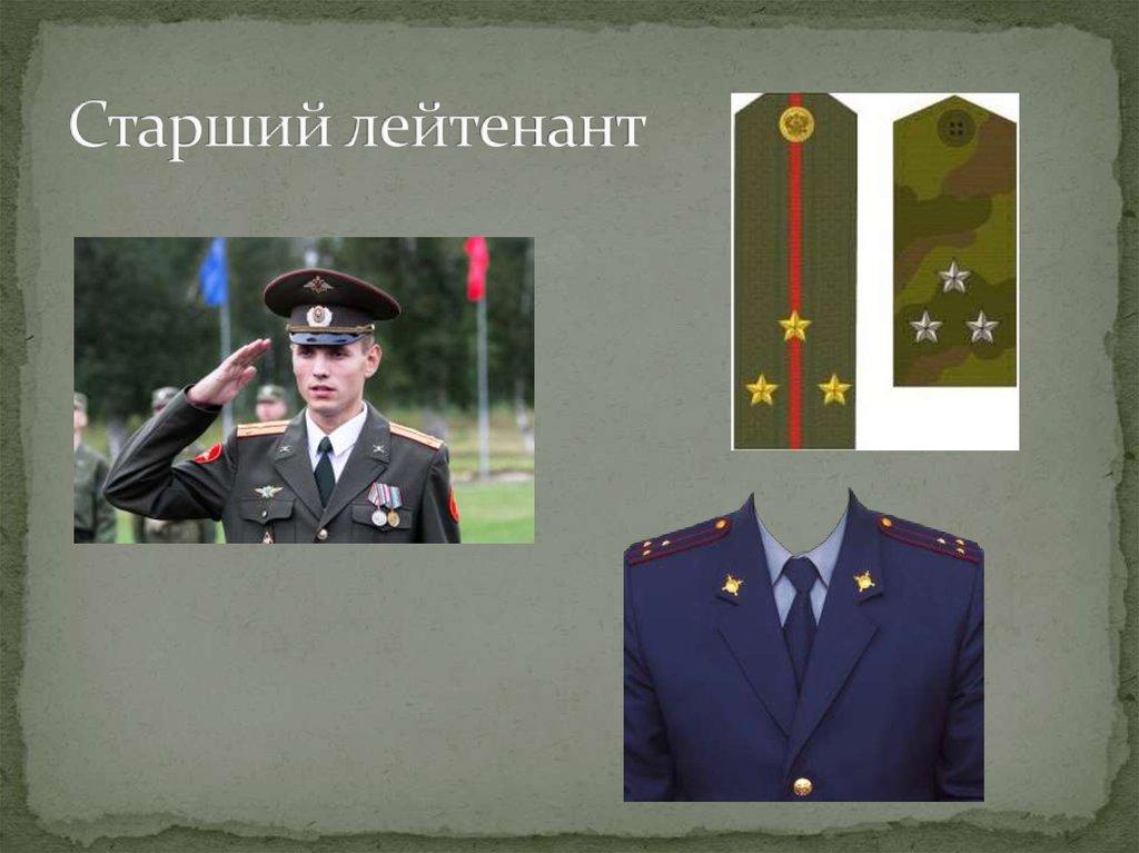Картинки звания старший лейтенант