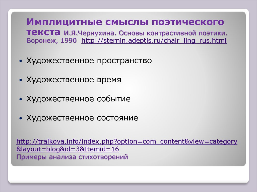 http://tralkova.info/index.php?option=com_content&view=category&layout=blog&id=3&Itemid=16 Примеры анализа стихотворений