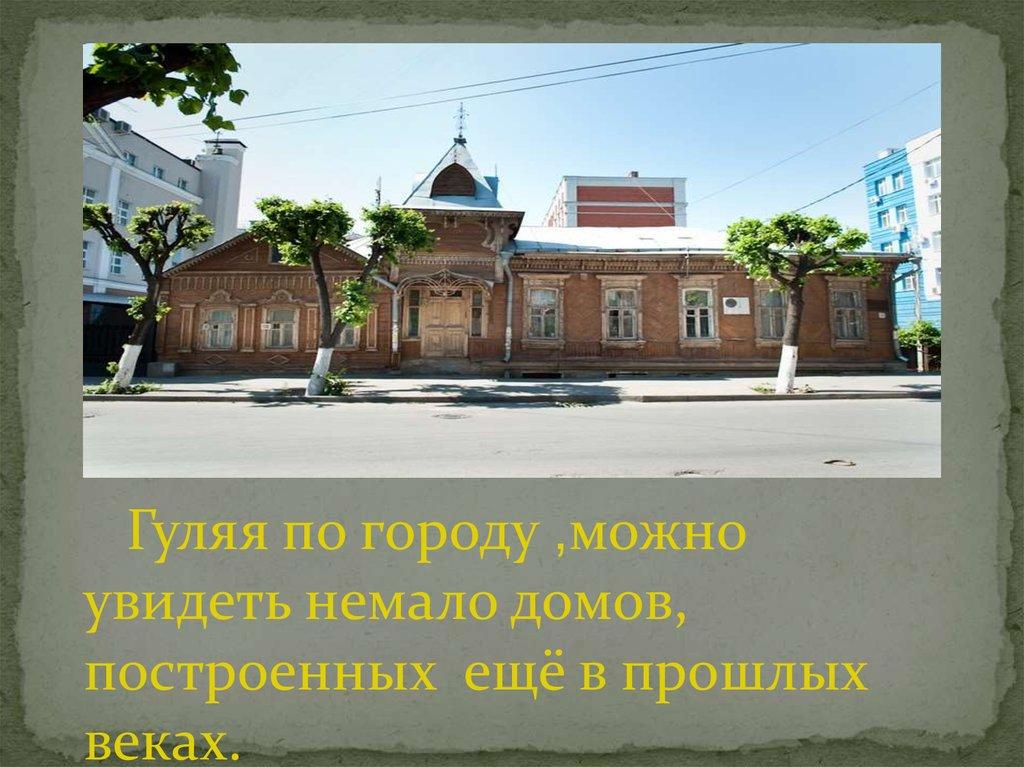Тему мильон великий город ставрополь презентация мой класс психологии