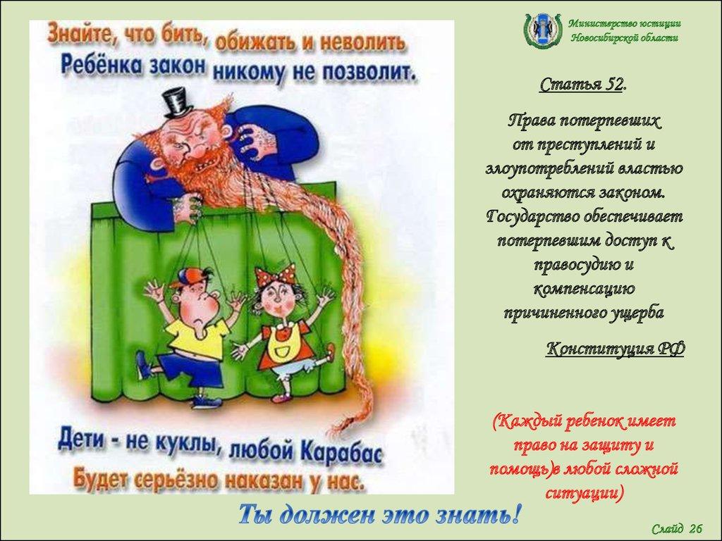 Смотреть Права детей в Конституции РФ видео