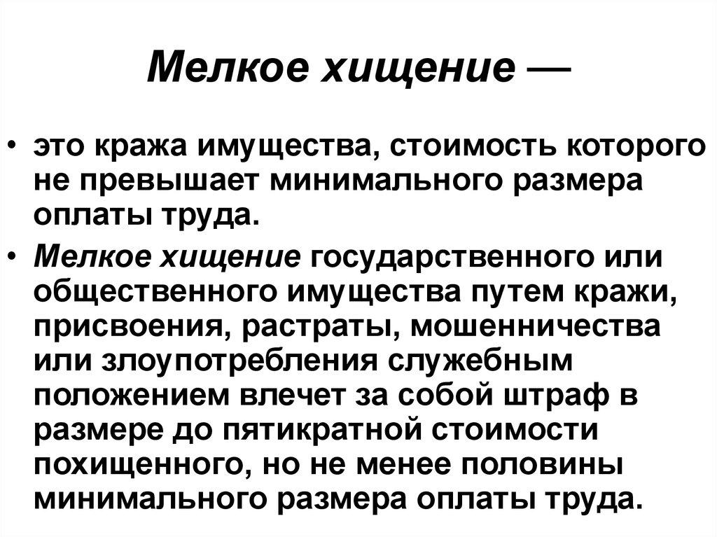 Мелкое