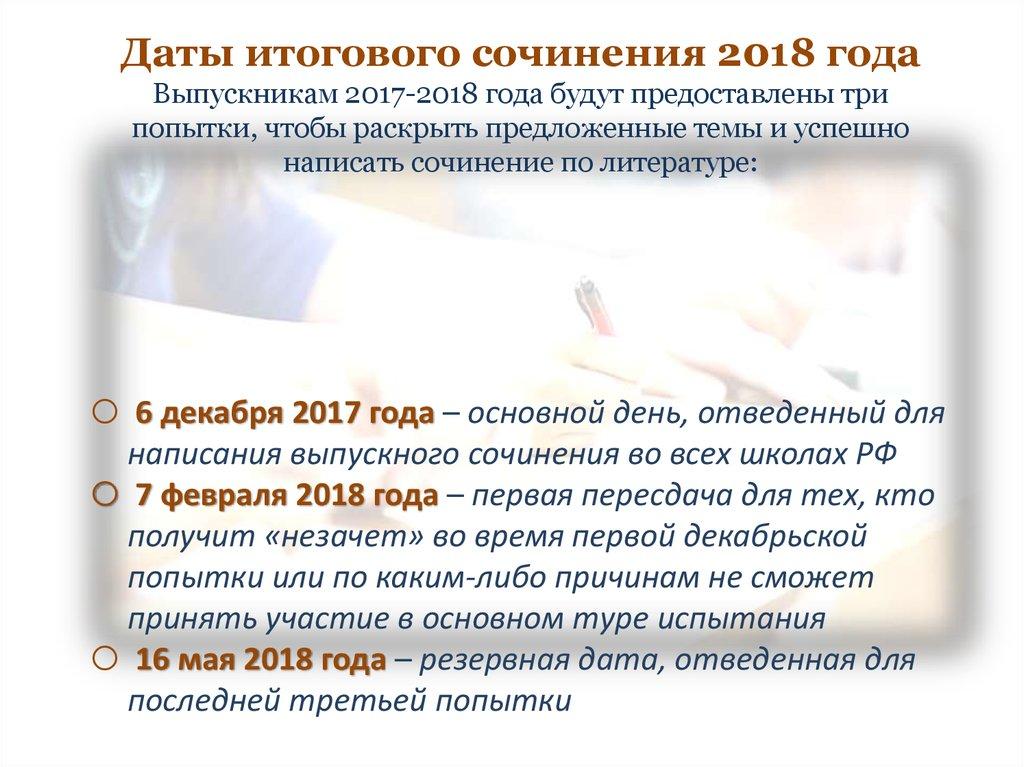 бытовая техника написание итогового сочинения по литературе 2018 Ленинградская область