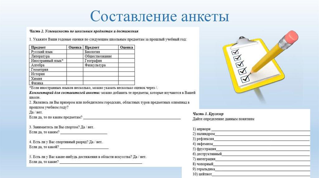 заполнить анкету фотомодели москва общее название