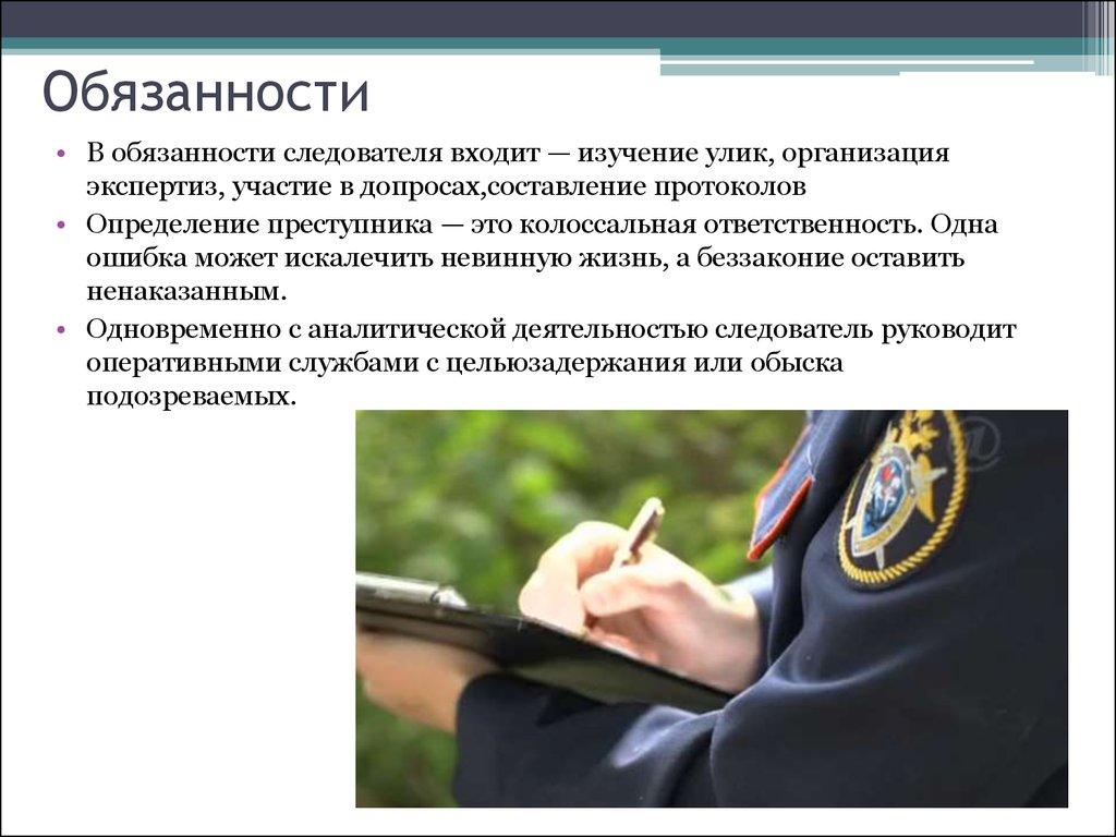 должностная инструкция следователя полиции на транспорте теперь картой