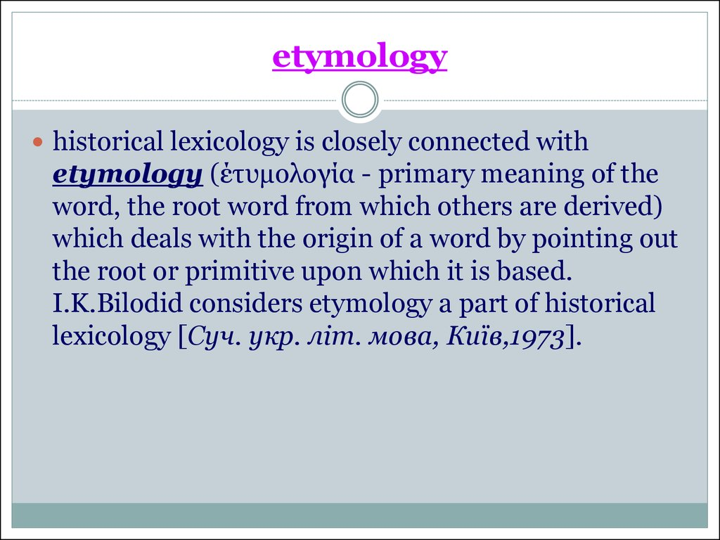 how to pronounce lexicology