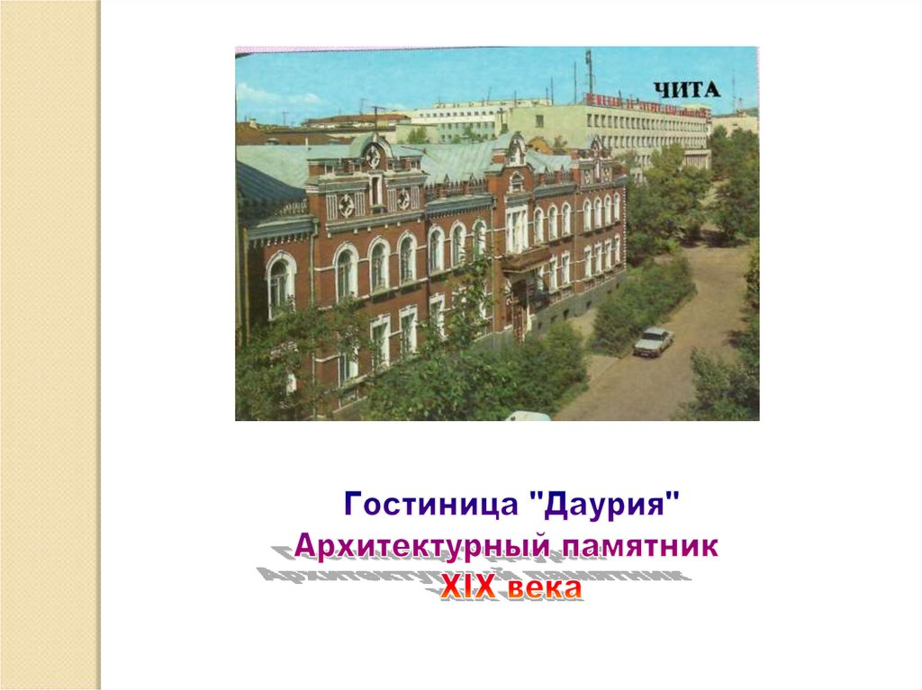 Старые открытки чита