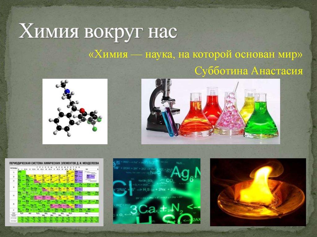 доклад химия вокруг нас картинки фото работать