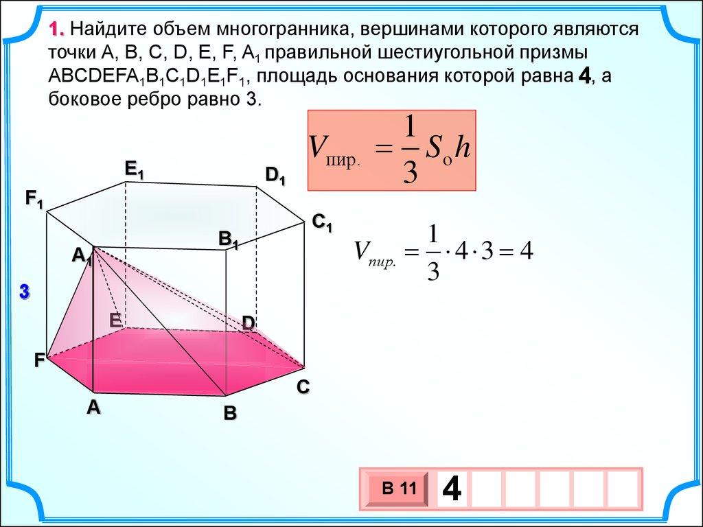 Решение задач объем многогранника инвентаризация кассы решение задачи
