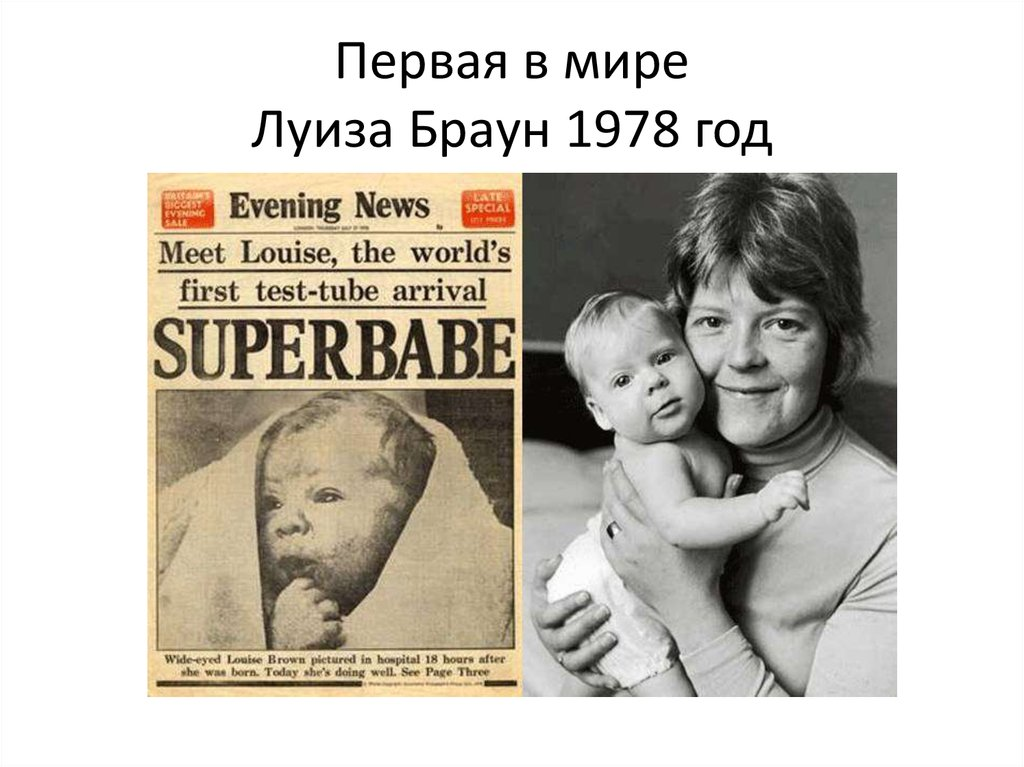 an analysis of louise brown as the worlds first test tube baby The world's first test tube baby: louise brown celebrates 37th birthday with tell-all book she was the world's first 'miracle baby' and now she's telling her tale.