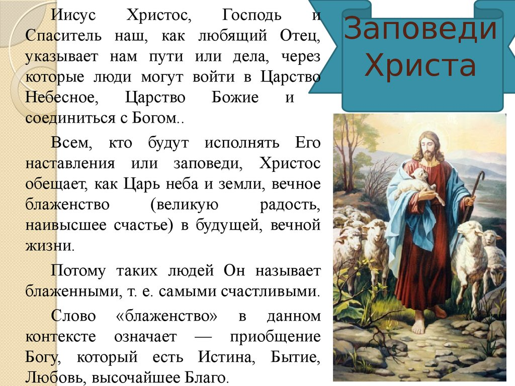 качестве заповеди христа картинка округло-яйцевидную