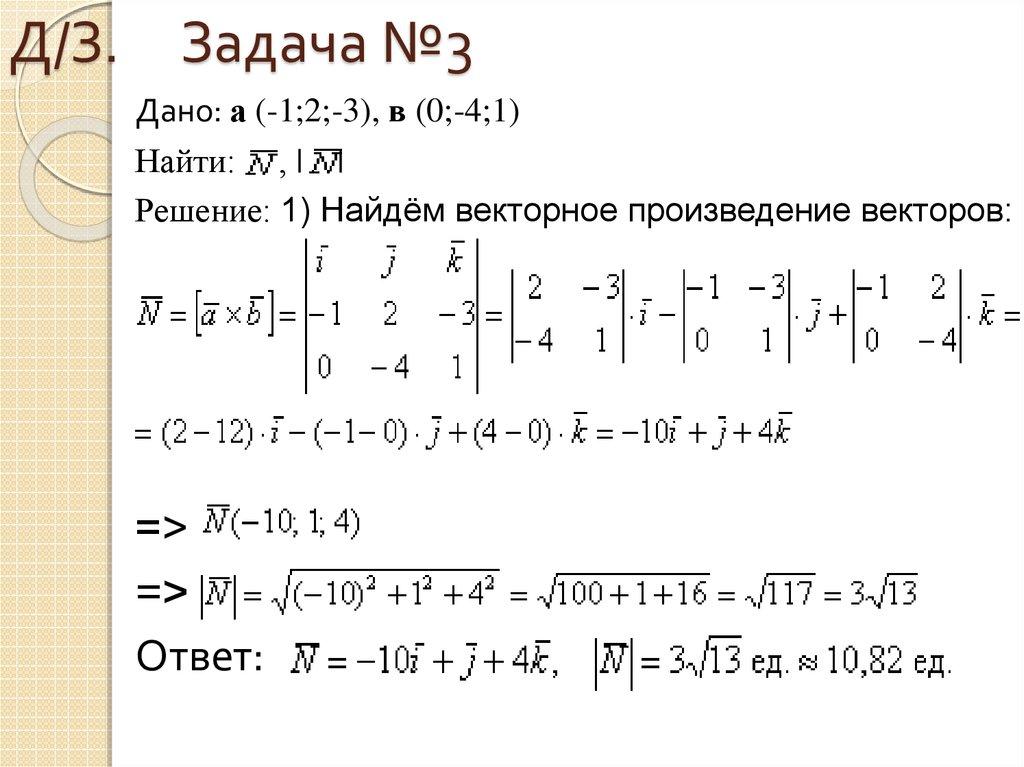 Задачи на координаты вектора с решением как решить задачу на двух опытных участках