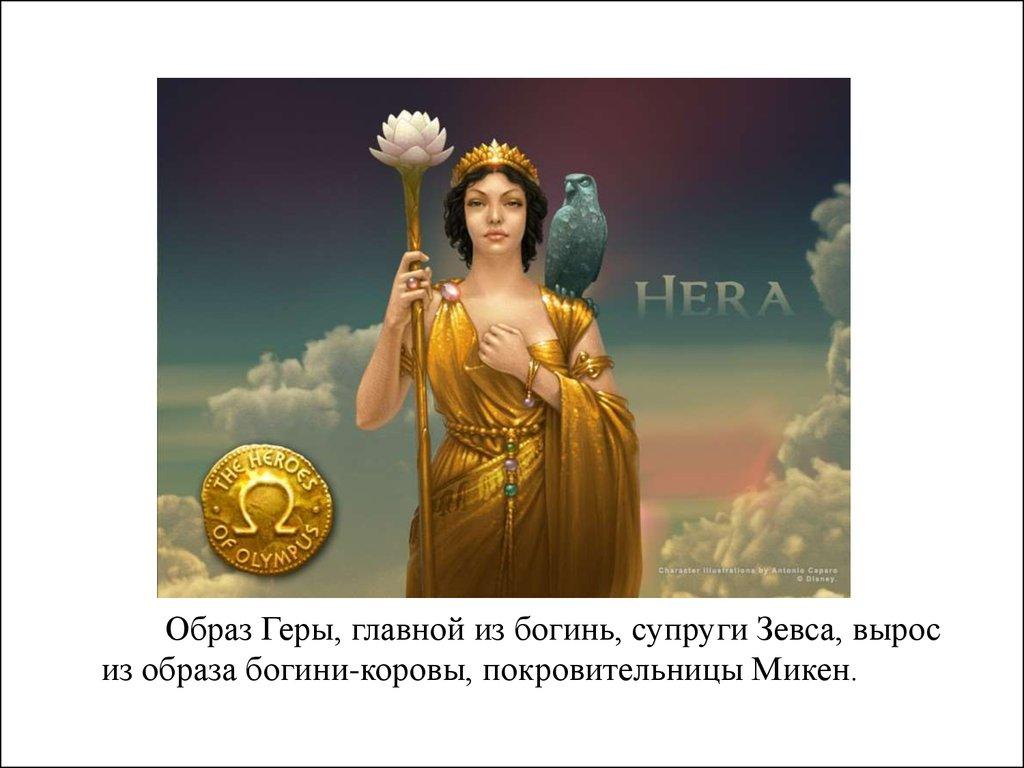 Секс в религиях и культах древней греции
