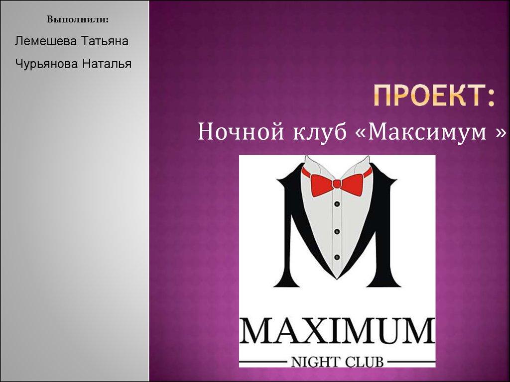 Образцы бизнес планов ночных клубов москва клубы стрельба из лука