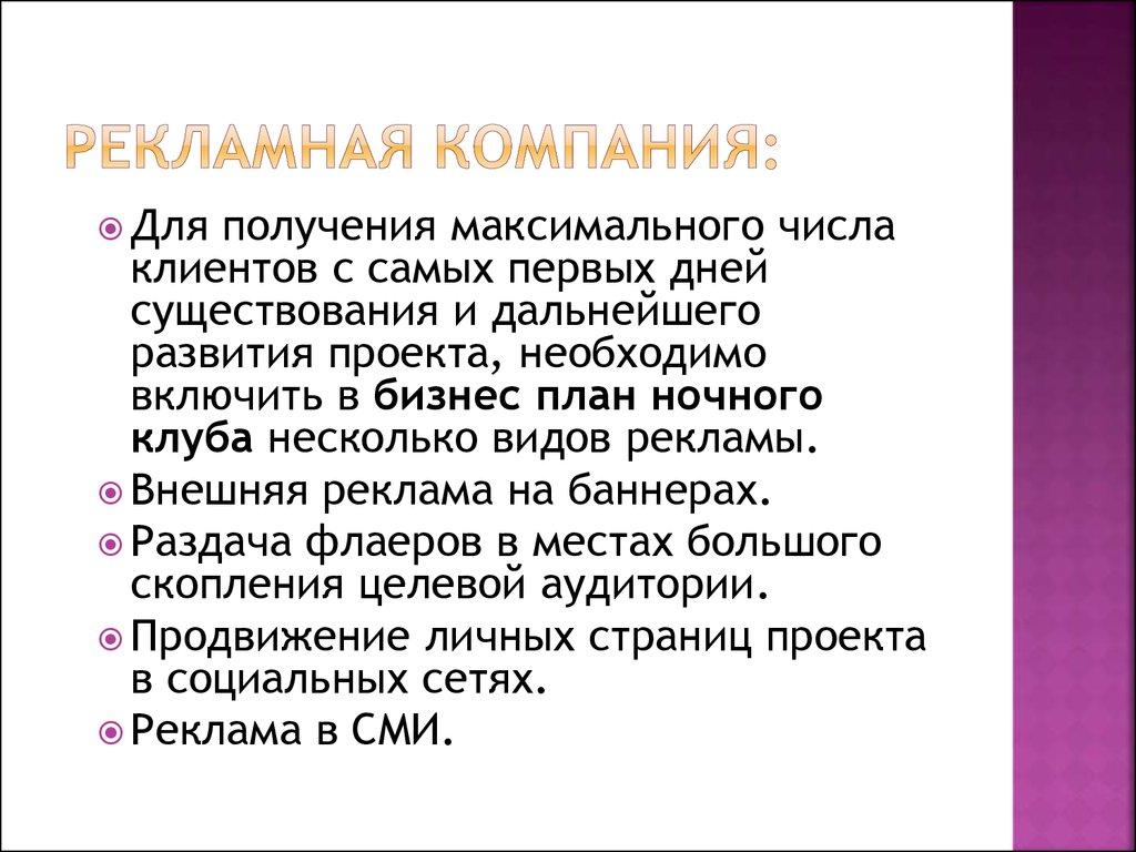 Цель проекта ночного клуба закрытые элитные клубы москва