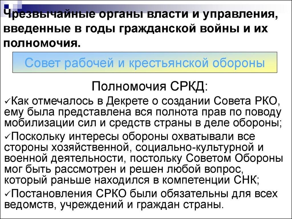 Судебная система в советской россии в условиях гражданской войны. шпаргалка