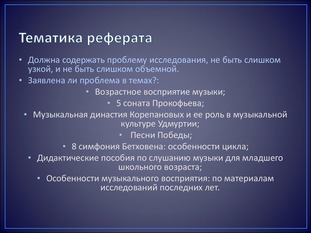 Определение понятия реферат презентация онлайн Реферат Рефера́т Реферат Язык реферата Тематика реферата
