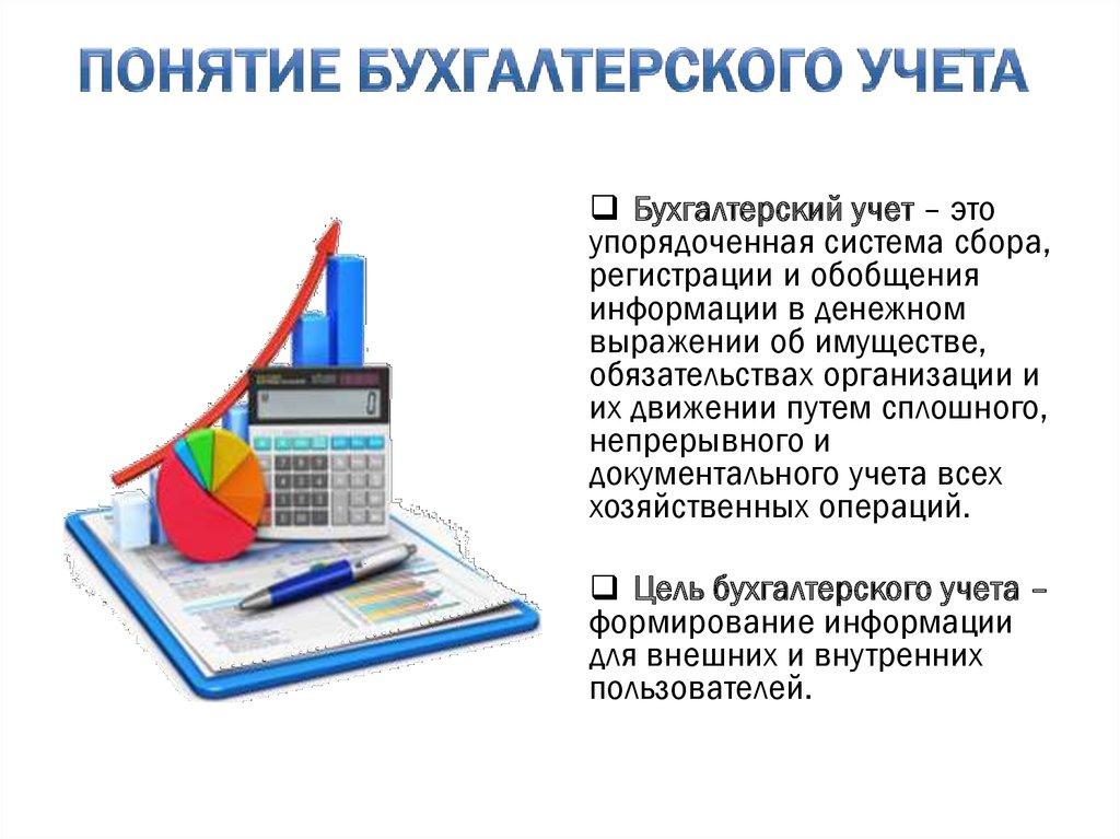 презентация бухгалтерский учет с картинками тогда журнале