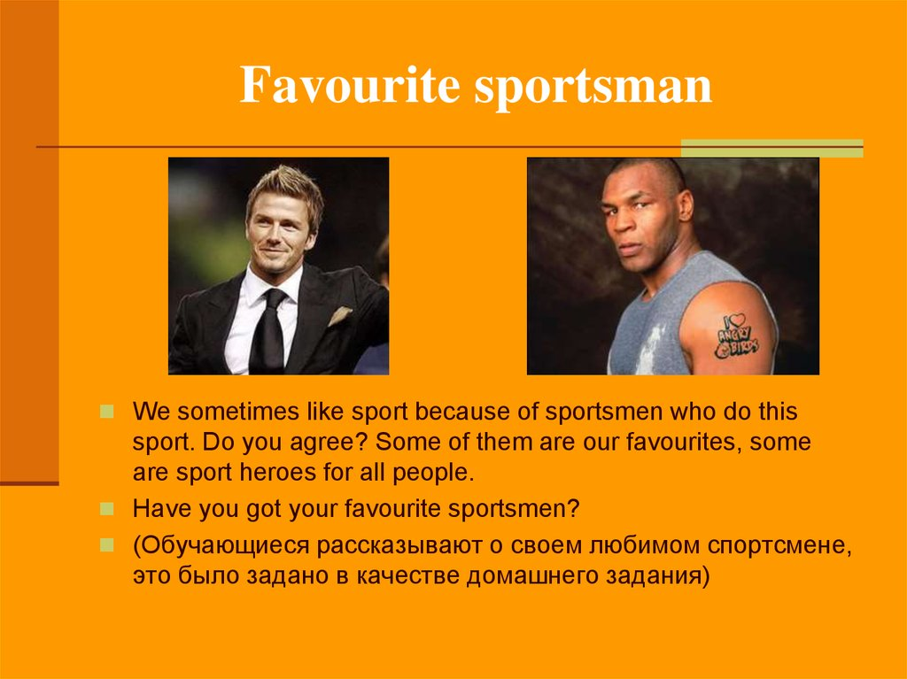 Favourite sportsman