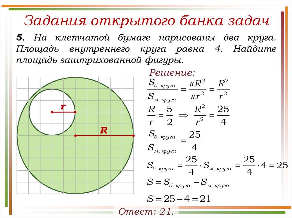 Решение задач с площадью круга решение задач по эконометрике ярославль