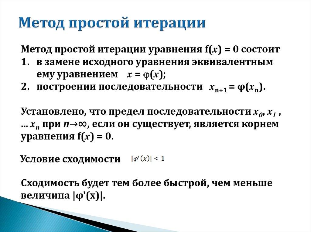 метод простых итераций для нелинейных уравнений онлайн калькулятор понятие означает