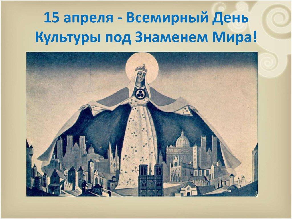 Картинки по запросу Международный день культуры