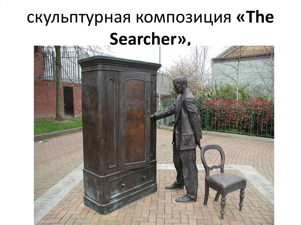 скульптурная композиция «The Searcher»,