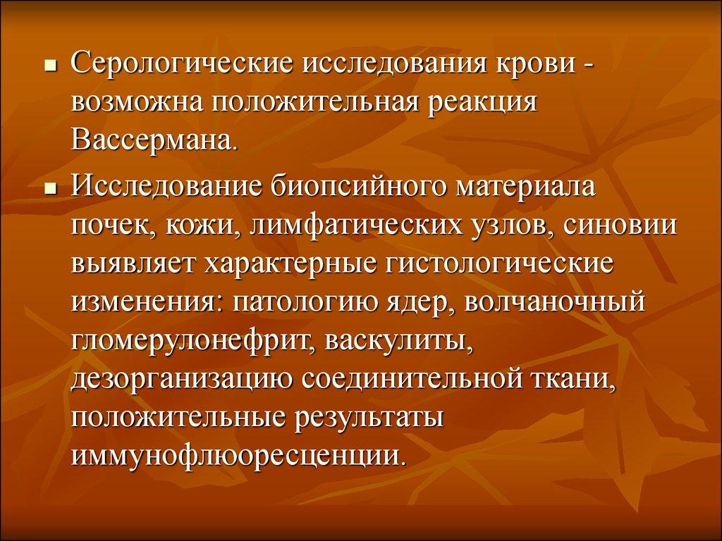 Анализ крови криопреципитины Санаторно-курортная карта для детей 076 у Улица Чкалова