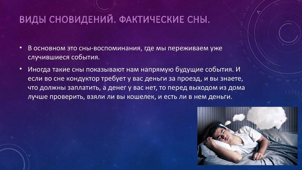 Значение сна одежда