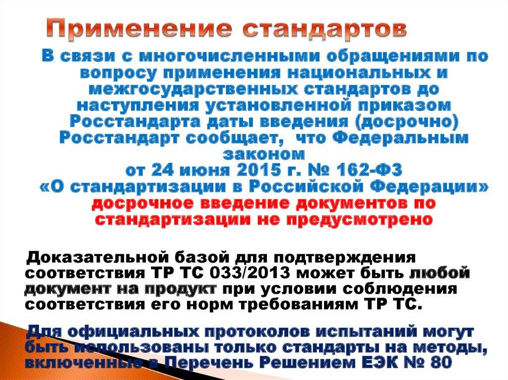 Приказ 281 от 17. 07. 2014 минсельхоза в ред. 2015.