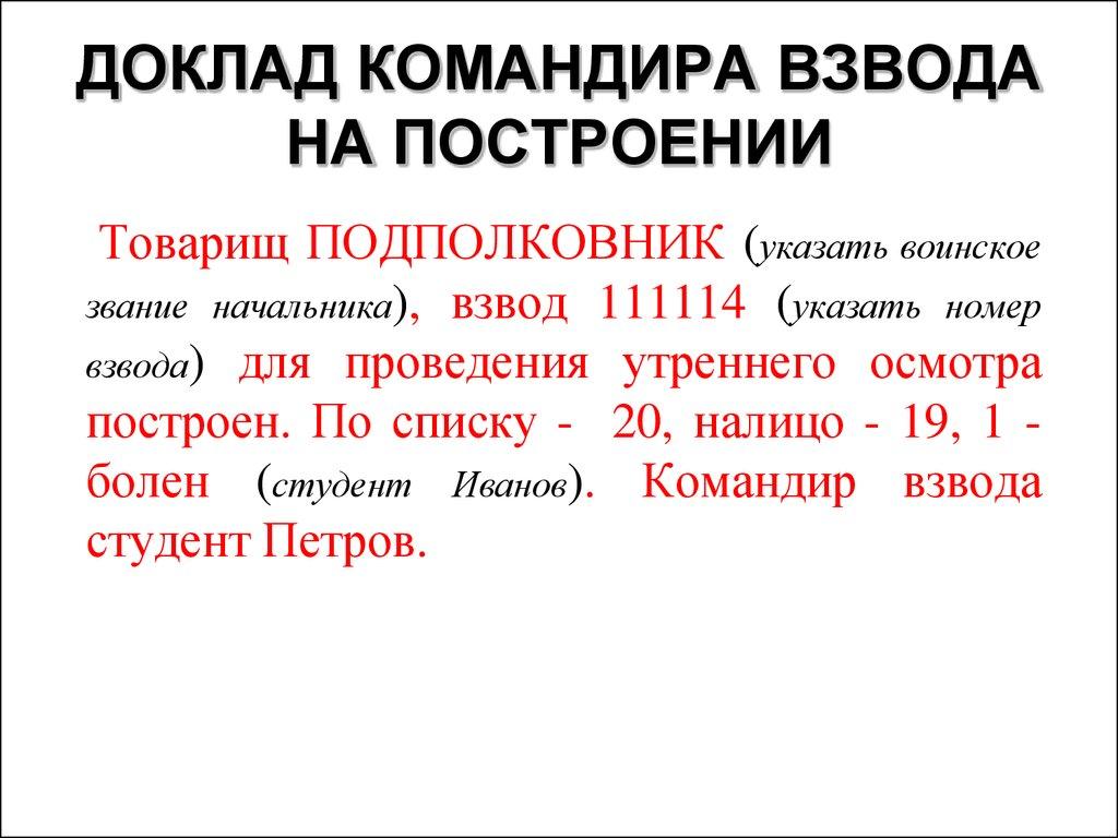 Форма доклада командиру взвода 9673