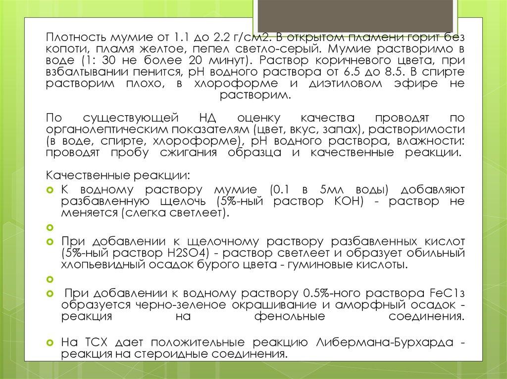 курсовая работа на тему лекарственные растения киргизии