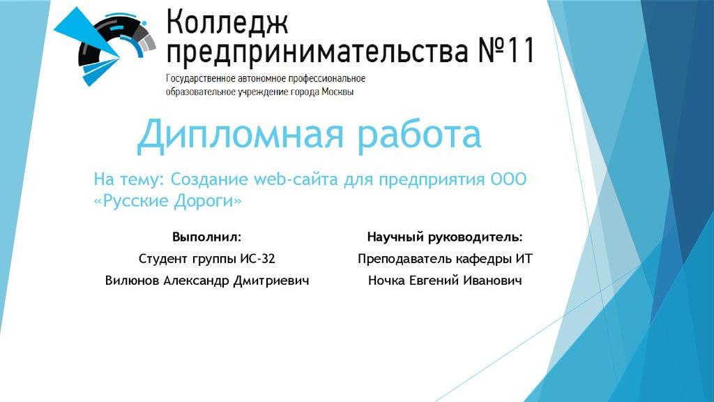 Создание web сайта для предприятия ООО Русские Дороги  Дипломная работа