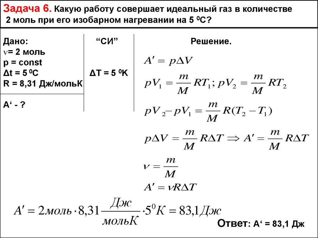 Решение задач термодинамика теплопередача и задачи по квалификации преступлений с решением