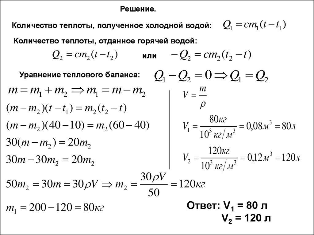 Решение задач на теплообмен 10 класс решение задач цифровые обработки сигналов