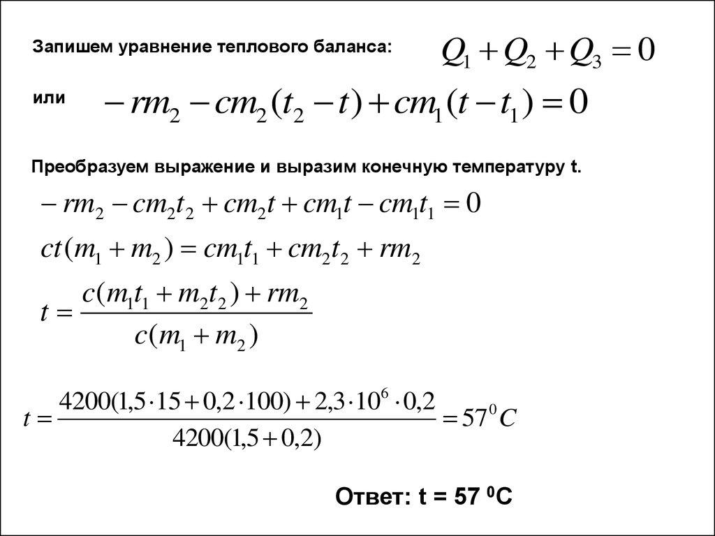 Решение задач по теме уравнения теплового баланса задачи с решениями трапеция