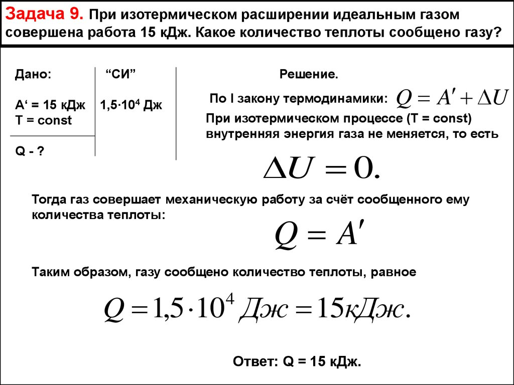 Урок решение задач на закон термодинамики задачи и решения декартовая система координат