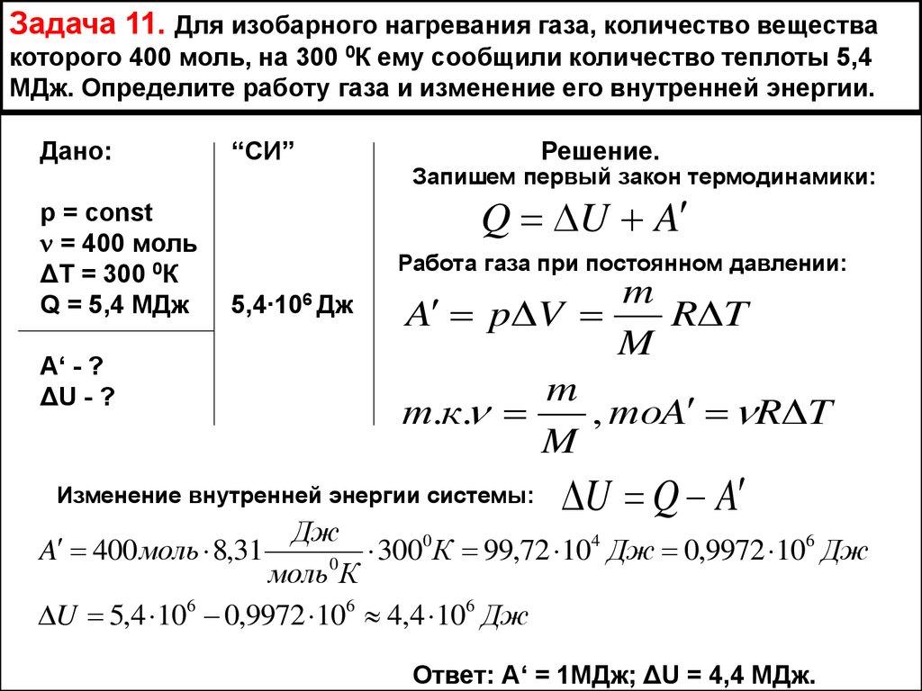 Законы термодинамики задачи с решением помощь в сдаче экзамена в гибдд мурманск