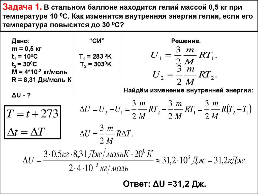 Решение задач по физике термодинамика газов методическая схема обучения решению задачи на движение