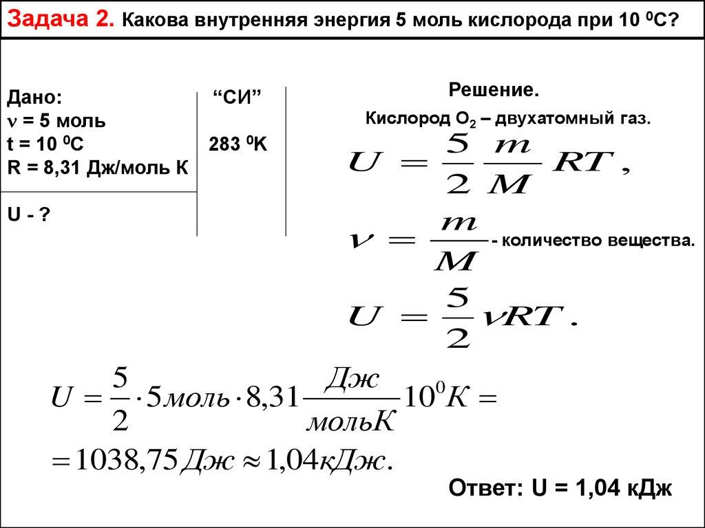 Термодинамика 10 класс задачи с решением решение задач по уравнение прямой пространстве