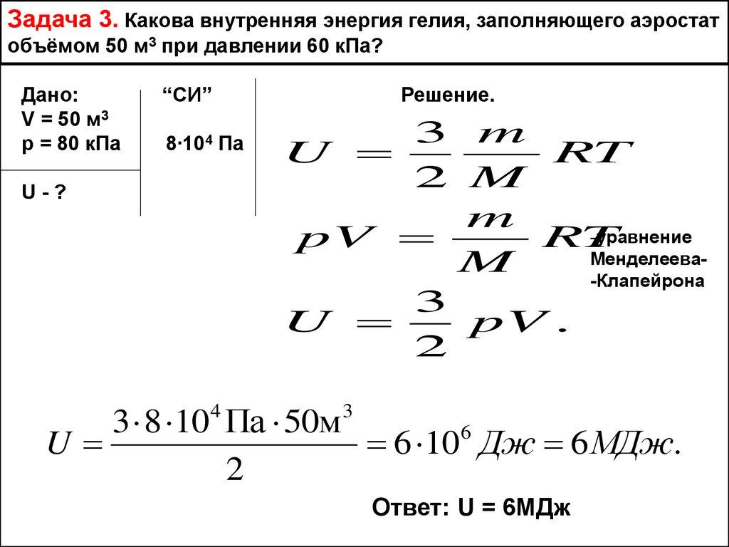 Задачи по термодинамике с решением физика разработка управленческих решений решение задач с ответами