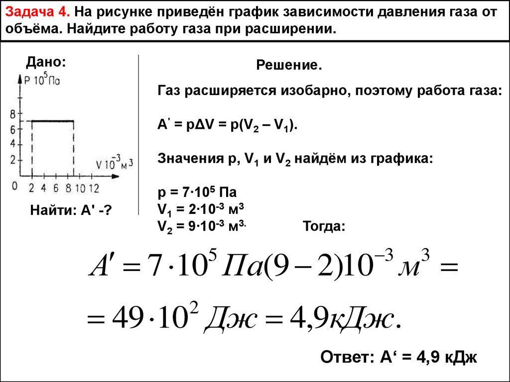 Решение задач по теплотехнике термодинамика графы решение задач i