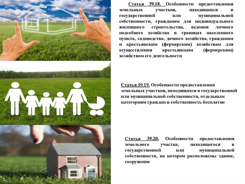 Предоставление земельных участков для индивидуальных жилищных строительств